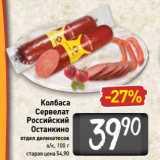 Магазин:Билла,Скидка:Колбаса Сервелат Российский Останкино