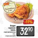 Билла Акции - Бедро куриное гриль