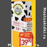 Билла Акции - Молоко Веселая коровка ультрапастеризованное 3,2%