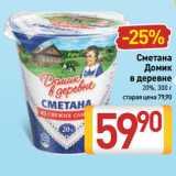 Билла Акции - Сметана Домик в деревне 20%
