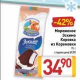 Билла Акции - Мороженое Эскимо Коровка из Кореновки