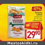 Билла Акции - Печенье LeKras