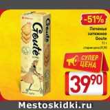 Печенье затяжное Goute, Вес: 72 г