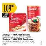 Скидка: Хлебцы FINN CRISP Sesame