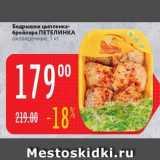 Магазин:Карусель,Скидка:Бедрышки цыпленка бройлера ПЕТЕЛИНКА охлажденные, 1 кг