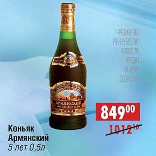 Где Купить Коньяк Армянский Распознать