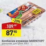 Магазин:Мираторг,Скидка:Колбаски для гриля куриные Мираторг