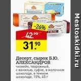 Скидка: Десерт творожный/сырок Б.Ю.Александров