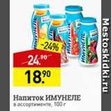 Магазин:Мираторг,Скидка:Напиток к/м Имунеле