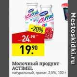 Магазин:Мираторг,Скидка:Продукт молочный Actimel