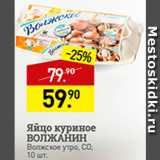 Магазин:Мираторг,Скидка:Яйцо куриное Волжанин