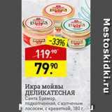 Магазин:Мираторг,Скидка:Икра мойвы Деликатесная