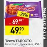 Магазин:Мираторг,Скидка:Тесто Талосто