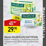 Магазин:Мираторг,Скидка:Мыло Palmolive