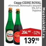 Магазин:Мираторг,Скидка:Сидр Cidre Royal