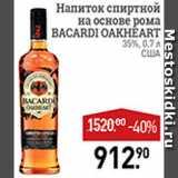 Магазин:Мираторг,Скидка:Напиток ромовый Bacardi Oakheart