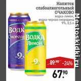 Магазин:Мираторг,Скидка:Напиток слабоалкогольный Очаково