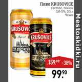 Пиво Krusovice, Объем: 0.5 л