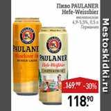Пиво Paulaner, Объем: 0.5 л
