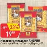 Магазин:Авоська,Скидка:Макаронные изделия Америя