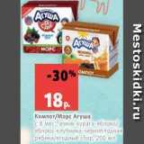 Магазин:Виктория,Скидка:Компот/Морс Агуша с 8 мес., изюм-курага-яблоко/ яблоко-клубника-черноплодная рябина/ягодный сбор, 200 мл