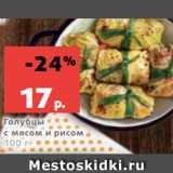 Магазин:Виктория,Скидка:Голубцы с мясом и рисом 100 г