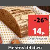 Магазин:Виктория,Скидка:Хлеб Рижский 175 г