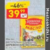 Магазин:Дикси,Скидка:масло сливочное Деревенские мотивы