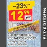 Магазин:Дикси,Скидка:Сырок творожный Ростагроэкспорт