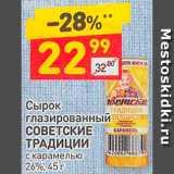 Магазин:Дикси,Скидка:Сырок Советские традиции