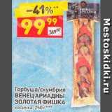Магазин:Дикси,Скидка:Скумбрия/горбуша Венец Ариадны