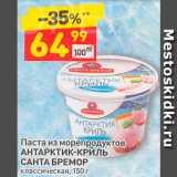 Магазин:Дикси,Скидка:Паста из морепродуктов Антарктик-криль