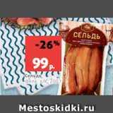 Магазин:Виктория,Скидка:Сельдь филе, х/к, 200 г