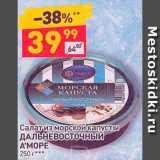 Магазин:Дикси,Скидка:Салат из морской капусты Дальневосточный