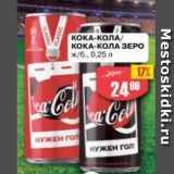 Магазин:Авоська,Скидка: Coca-Cola/Coca-Cola зеро