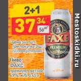 Пиво Факс, Объем: 0.45 л