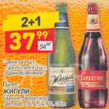 Скидка: Пиво Жигули