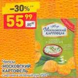 ЧИПСЫ Московский картофель, Вес: 150 г