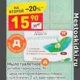 Магазин:Дикси,Скидка:Мыло Антибактериальное