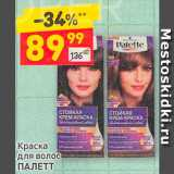 Магазин:Дикси,Скидка:Краска для волос Палетт