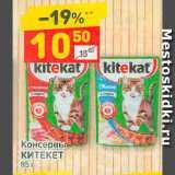 Магазин:Дикси,Скидка:Консервы для кошек Китекет