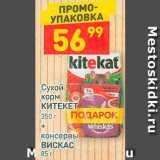 Сухой корм Китекат и консервы Вискас 85г, Вес: 350 г