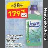 Кондиционер для белья Ленор, Объем: 2 л
