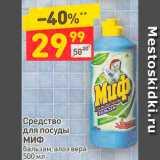 Средство для посуды Миф, Объем: 500 мл