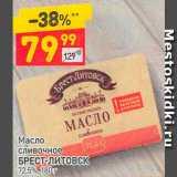 Магазин:Дикси,Скидка:масло сливочное Брест-Литовск