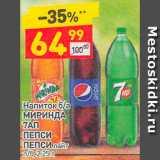 НАПИТОК Миринда/7Ап/Пепси, Объем: 2.25 л