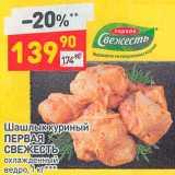 Шашлык куриный Первая свежесть, Вес: 1 кг