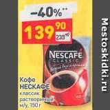 КОФЕ Нескафе, Вес: 150 г