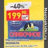 масло сливочное Экомилк, Вес: 450 г