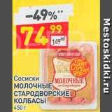 СОСИСКИ Молочные, Вес: 450 г